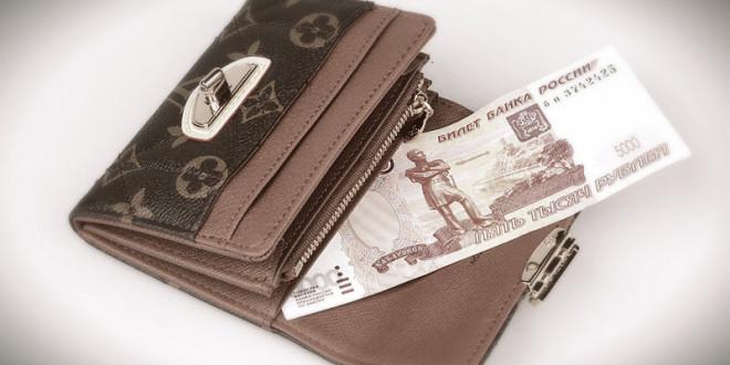 почему кошелек дарят с деньгами