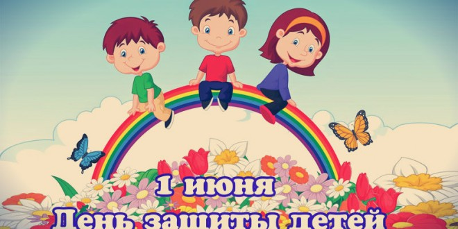 плакат ко дню защиты детей