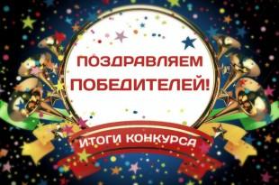 поздравления победителям конкурса