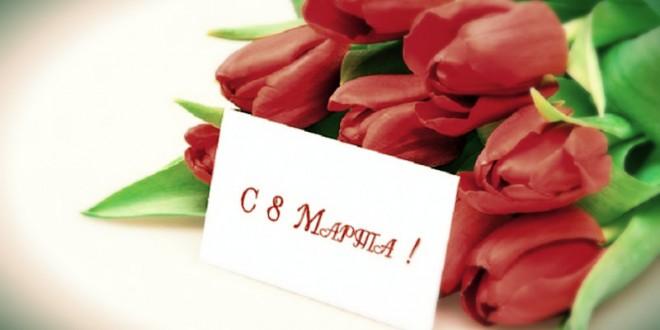 общий подарок женскому коллективу на 8 марта