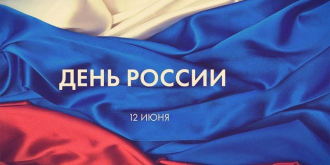 стихи на день россии