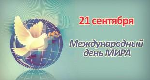 сценарий на международный день мира