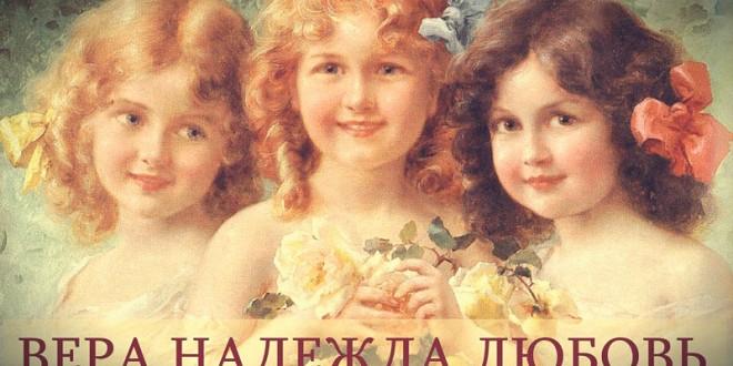 поздравления с днем ангела вера надежда любовь