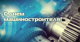 корпоратив ко дню машиностроителя