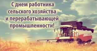 сценарий на день работника сельского хозяйства