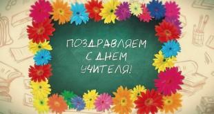 поздравление с днем учителя коллегам