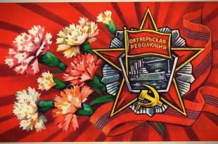 поздравления с днем октябрьской революции