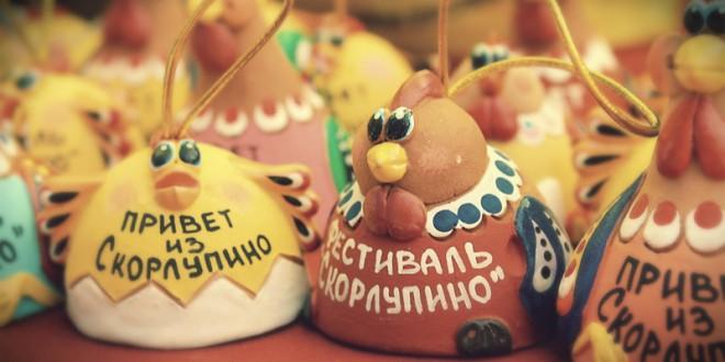 всероссийский яичный фестиваль скорлупино