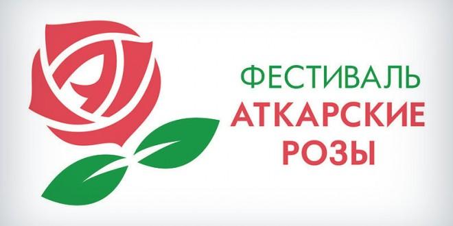 фестиваль аткарские розы