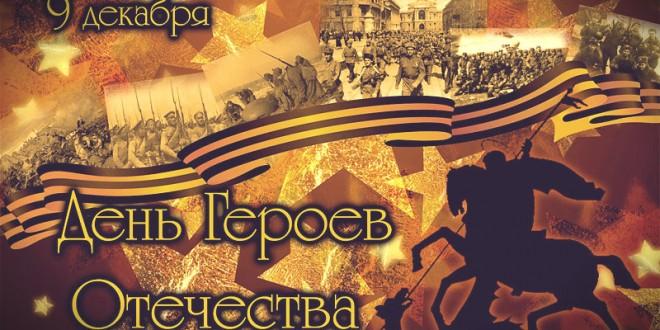 стихи к дню героев отечества
