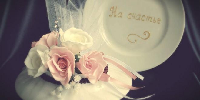 тарелка для битья на свадьбу