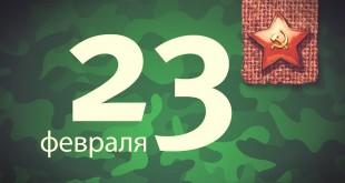как правильно называется праздник 23 февраля в россии