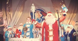 фестиваль слет дедов морозов и снегурочек