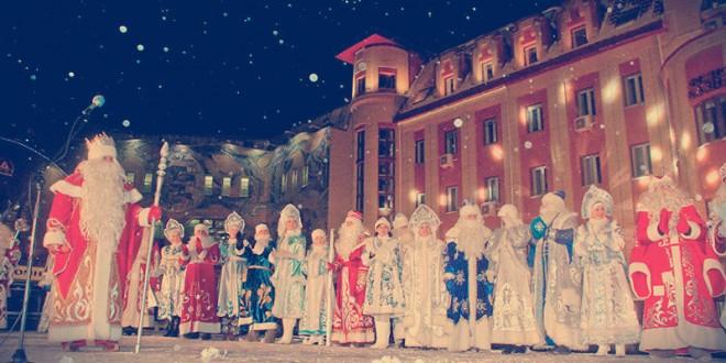 всероссийский съезд дедов морозов и снегурочек