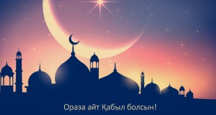 когда заканчивается рамадан