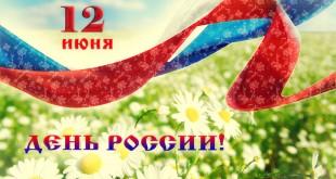 какой праздник в россии 12 июня
