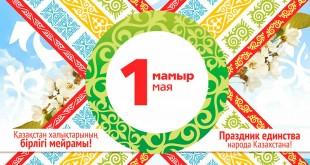 сценарий на день единства народов казахстана