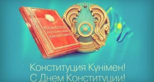 поздравления с днем конституции казахстана